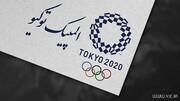 برنامه رقابتهای کاروان ایران در روز پانزدهم المپیک ۲۰۲۰