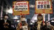 اعتراض بی پایان مردم ژاپن به برگزاری المپیک توکیو