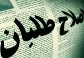 تطهیر چهره دولت روحانی به سبک اصلاحطلبان