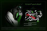 نماهنگ تاسوعا حسینی