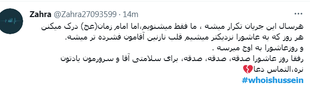 روایت کاربران در شبکههای اجتماعی از امام حسین (ع)