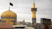 مشهد الرضا در سوگ امام زین العابدین (ع) سیاهپوش شد