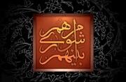 رسالت اعضای شورای اسلامی شهر شمیرانات برای انتخاب شهردار چیست؟