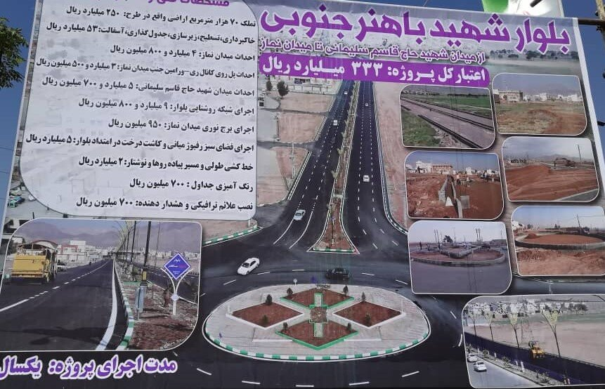 افتتاح سه پروژه شهری در قیامدشت