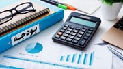 اصلاح ساختار بودجه ضرورتی پیشروی دولت سیزدهم