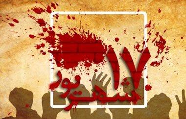 قیام ۱۷ شهریور نقطه عطف پیروزی انقلاب بود