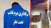 جوان لاغراندام وحشت در دل غرب تهران انداخته بود !