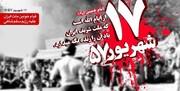 مراسم بزرگداشت شهدای ۱۷ شهریور در تهران برگزار می شود / گلباران مزار شهدای ۱۷ شهریور