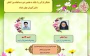 راهیابی 2 نخبه قرآنی شهرستانهای تهران به مسابقات بینالمللی