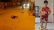کودک ۷ ساله در خیابان جان داد!
