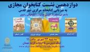 دوازدهمین نشست کتابخوان مجازی در شهرستان قدس برگزار میشود