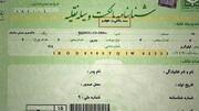 ثبت سند خودرو در دفاتر اسناد رسمی اختیاری است