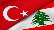 ترکیه از تشکیل دولت جدید در لبنان استقبال کرد