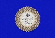 اطلاعیه وزارت کشور درباره حقوق استاندار سیستان و بلوچستان