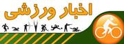 آخرین خبر های ورزشی استان قزوین