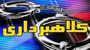 دستبند پلیس بر دستان کلاهبردار میلیاردی در ایلام