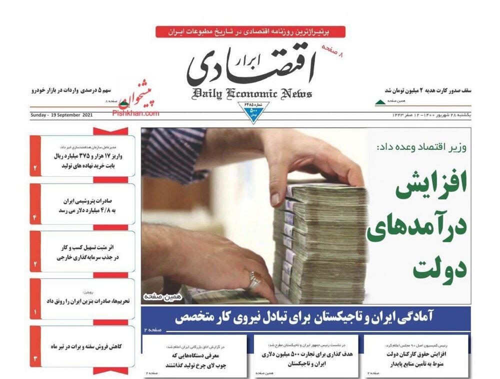 پیش فروش مسکن تقویت می شود؟/  رفراندوم حذف یارانه پردرآمدها/ فرصت تنفس اقتصاد ایران