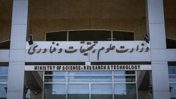 وزارت علوم درباره پذیرفته شدگان آزمون استخدامی اطلاعیه زد
