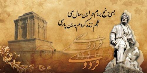 سایه سنگین فضای مجازی بر شعر و ادب فارسی