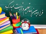 سال تحصیلی ۱۴۰۱ - ۱۴۰۰ آغاز شد