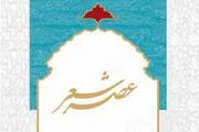عصر شعر ایثار و شهادت در شهرستان فیروزکوه برگزار شد