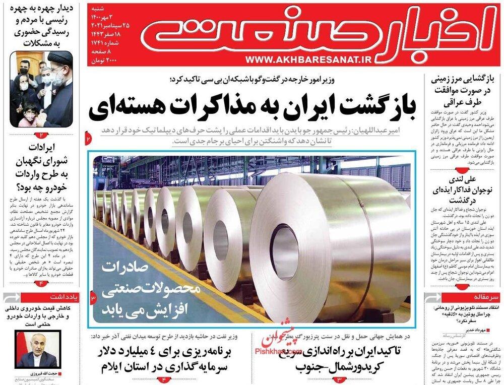 دور باطل افزایش حقوق و تورم/ سقوط دسته جمعی رمزارزها/ امید به گشایش گرههای اصلی تجاری ایران