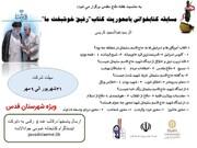 """برگزاری مسابقه کتابخوانی مجازی از کتاب """"رفیق خوشبخت ما"""""""
