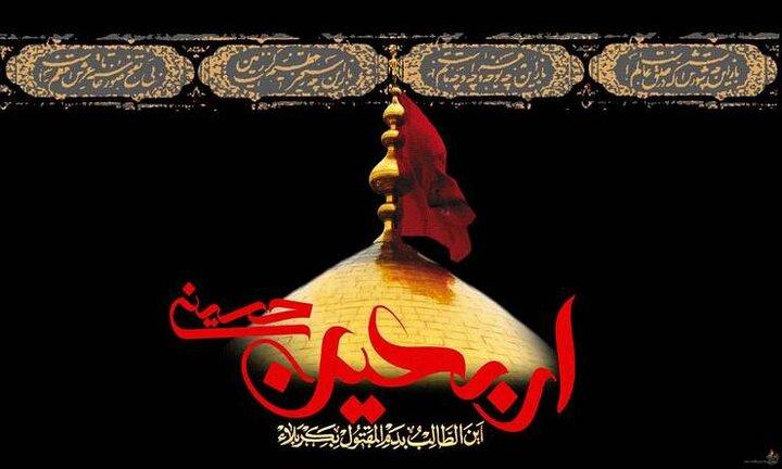 اعمال و ادعیه شب و روز اربعین حسینی