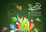 اجرای طرح مهر تحصیلی برای سومین سال در شهرستان قدس