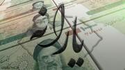زمان پرداخت یارانه معیشتی مهرماه