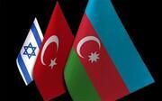 مثلث اسرائیل، ترکیه و آذربایجان بهدنبال چیست؟
