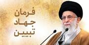 فراخوان ایده یک هیأت دانشجویی برای «فرمان جهاد تبیین»