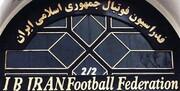 فدراسیون ایران در انتظار تصمیم AFC برای بازی ایران - امارات