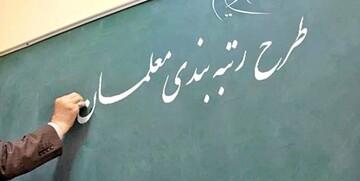 رتبه بندی معلمان در فراکسیون فرهنگیان مجلس بررسی شد