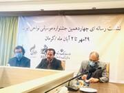 رقابت ۱۱۰ هنرمند در چهاردهمین جشنواره موسیقی نواحی ایران