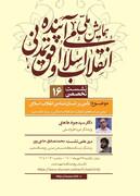 نشست تخصصی «تأملی بر انسانشناسی انقلاب اسلامی» برگزار میشود