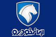 قرعه کشی فروش فوق العاده ایران خودرو + لینک اسامی برندگان