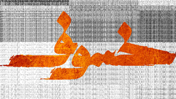 همه چیز درباره سریال«خسوف» + تیتراز سریال با صدای محسن چاوشی