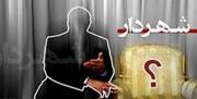 شهردار رباطکریم تا پایان هفته جاری انتخاب میشود