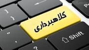 فروش آپارتمان ترفندی برای کلاهبرداری میلیاردی در یزد