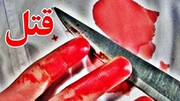 پسر ۱۴ ساله در خرم آباد چاقو چاقو شد