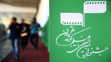 «درخت ترش» در جشنواره بینالمللی فیلم تهران اکران میشود