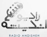 «رادیو اندیشه» در فضای مجازی منتشر میشود/ استخراج ۱۰۰ کلیدواژه مهم در سخنان رهبری