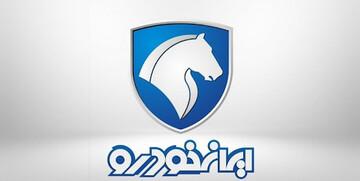 ثبت نام پیش فروش ایران خودرو امروز ۲۹ مهر ۱۴۰۰ + لینک ثبت نام ایران خودرو