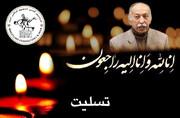 پرویز سیروسپور درگذشت