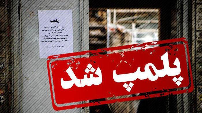 رستوران فوتبالیست معروف در تهران پلمب شد