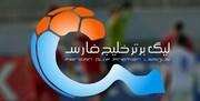 اعلام زمان برگزاری هفتههای سوم و چهارم لیگ برتر