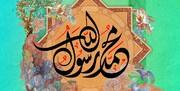مهرورزی و تکریم پیامبر (ص) بر همه مسلمانان واجب است