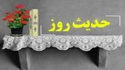 اهمیت معاشرت با دیگران از نگاه پیامبر اکرم (ص)