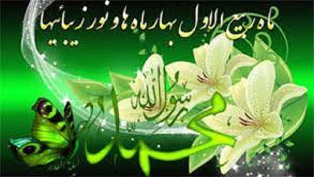 اعمال روز ولادت حضرت محمد (ص)